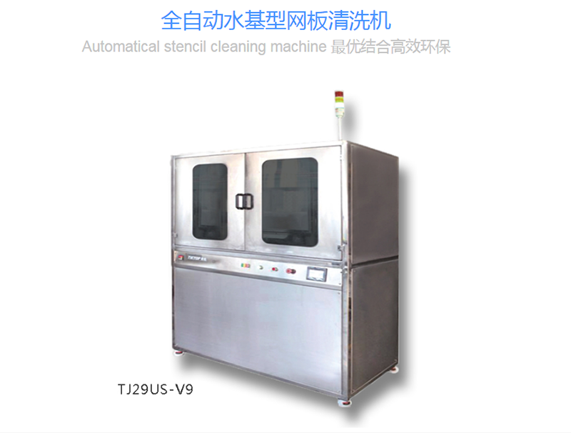 Automatic water-based screen cleaning machine